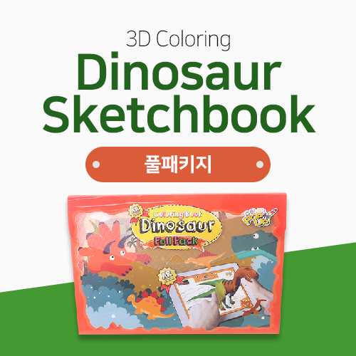 Dinosaur Sketchbook (Full Pack)